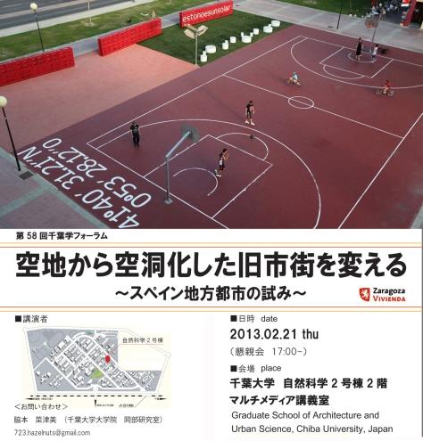 gravalosdimonte arquitectos chiba university_japan2